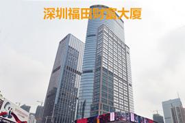深圳福田财富大厦智能化工程